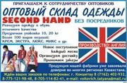 SECOND HAND из Великобритании (оптом)