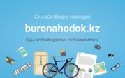 Бюро находок Кызылорда
