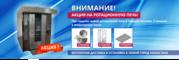 Ротационная печь по акции в Кызылорде