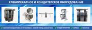 Кондитерское оборудование в Кызылорде