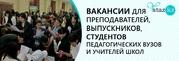 Более 200 вакансии по городу Алматы!
