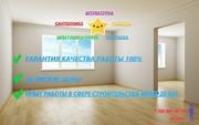 Ремонт квартир и домов Кызылорда//за низкие цены!